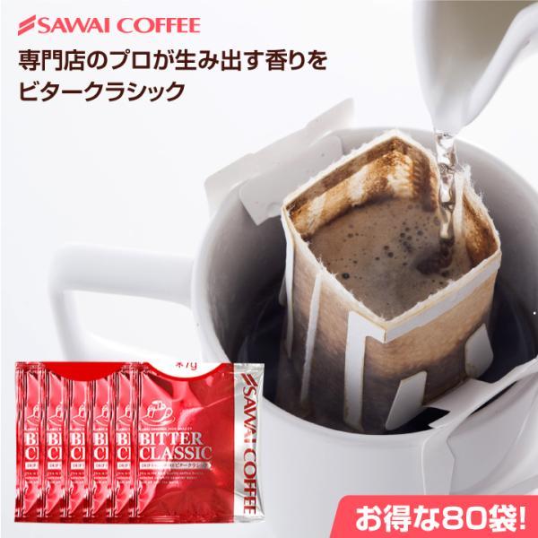 ドリップコーヒーコーヒー福袋珈琲コーヒー専門店のドリップバッグ福袋ビタークラシック100杯入り福袋(ビタクラ/ドリップ)グルメ