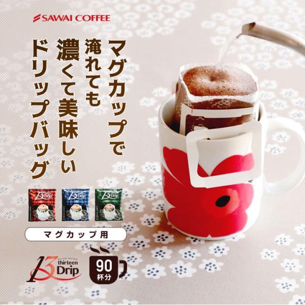 コーヒー珈琲ドリップコーヒー1分で出来るコーヒー専門店のマグカップ用ドリップバッグ13Drip3種90杯分福袋グルメ