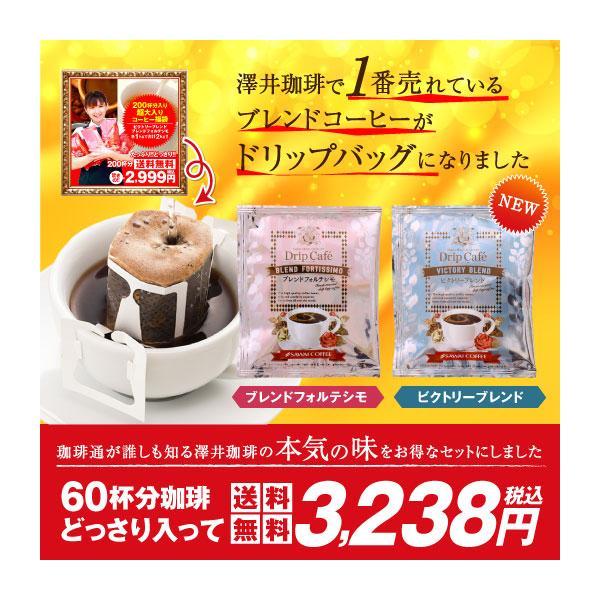 ドリップコーヒーコーヒー福袋珈琲1分で出来るコーヒー専門店の80杯分入り大入ドリップバッグコーヒー福袋グルメ