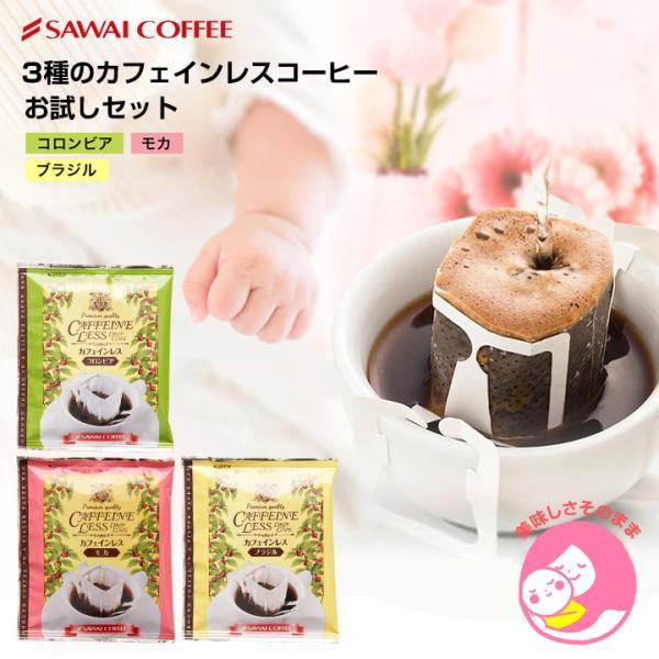 カフェインレスドリップコーヒーお試し4種ドリップバッグコーヒー20袋入り(追跡ゆうメール/コンビニ・代引き不可/同梱不可)グルメ