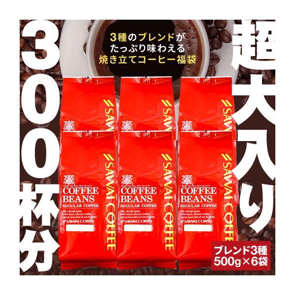 コーヒー業務用コーヒー豆珈琲珈琲豆コーヒー粉粉豆コーヒー専門店の300杯分超大入りハウスブレンドオフィスブレンドビジネスブレンド