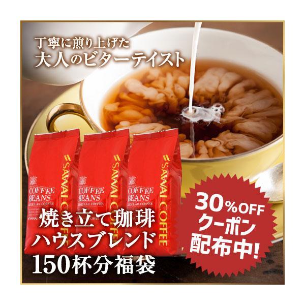 コーヒー珈琲コーヒー豆珈琲豆コーヒー専門店の150杯分ハウスブレンド福袋グルメ