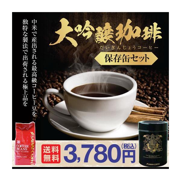 コーヒー 珈琲 コーヒー豆 送料無料 保存缶付き 大吟醸 コーヒー福袋 グルメ