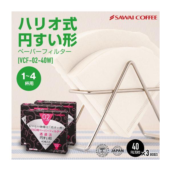フィルター コーヒー コーヒー豆 珈琲 ハリオ V60 用 ペーパーフィルター(酸素漂白)VCF-02-40W 1-4人用 40枚入×3箱 グルメ