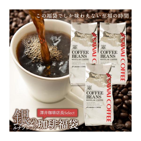 コーヒー珈琲コーヒー豆珈琲豆銀の澤井珈琲福袋150杯分ルナブレンドグルメ