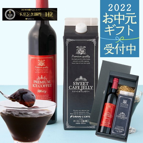 敬老の日 コーヒー セット ギフト コーヒーゼリー アイスコーヒー 高級  ※冷凍便不可 贅沢なプレミアムアイスコーヒー500ml スイートカフェゼリー1000ml グルメ