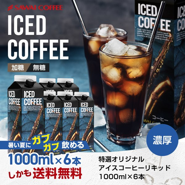 アイスコーヒーコーヒー珈琲リキッド6本セット無糖加糖グルメ