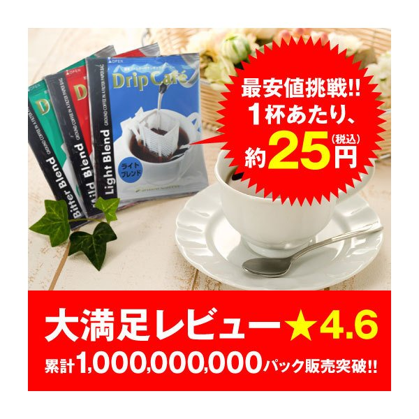 ドリップコーヒーコーヒー福袋珈琲コーヒー150杯ドリップコーヒードリップバッグ福袋グルメ
