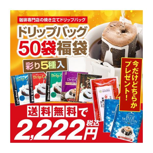 ドリップコーヒーコーヒー福袋珈琲今ならブルマンのおまけ付1分で出来るコーヒー専門店のドリップバッグお試し70杯福袋グルメ