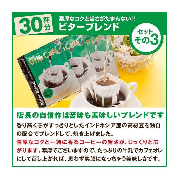 (澤井珈琲) 送料無料 1分で出来るコーヒー専門店のドリップバッグ 100袋 お試し福袋3