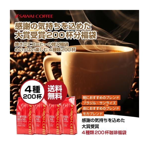 コーヒー珈琲福袋コーヒー豆珈琲豆大賞受賞コーヒー200杯分入り福袋グルメ