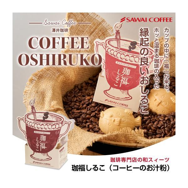 コーヒー専門店の和スイーツ 珈福しるこ(シルコ/汁粉/おしるこ/コーヒー) 1個 冷凍便不可 グルメ