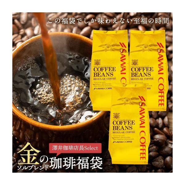 コーヒー珈琲コーヒー豆珈琲豆金の澤井珈琲福袋150杯分ソルブレンドグルメ