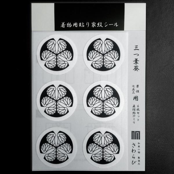 着物用家紋シール 貼り付け紋 貼り紋 貼紋 「い」16種類 (全224種類×2色)|sawalabi|03