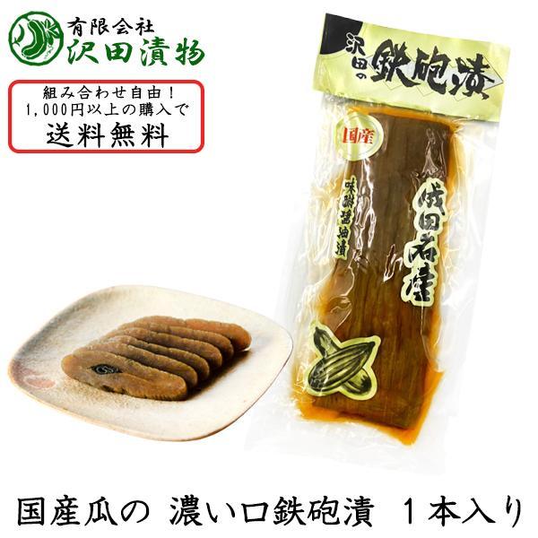 瓜の手作り鉄砲漬 国産 漬物 醤油漬け 製造元直送 sawatsuke