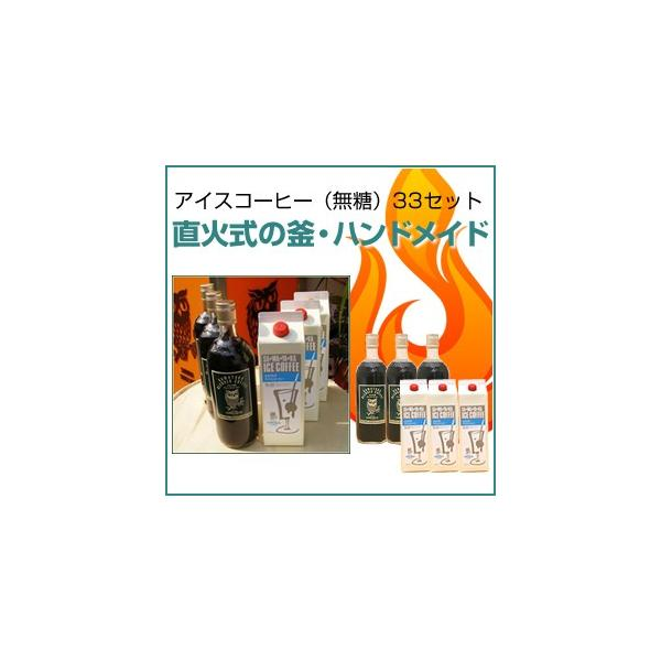 【お中元・ギフト対応】スペシャリティーリキッドコーヒー瓶入り/720ml&アイスコーヒー業務用リキッドコーヒー 3本+3本