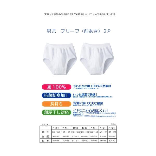 baaaf80f13010 グンゼ子供肌着 スパンブリーフ(前開き) 綿100% 男児キッズ2枚組 白肌 ...