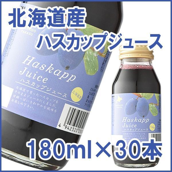 バイオアグリたかす 北海道産ハスカップジュース 180ml 30本 のし対応可