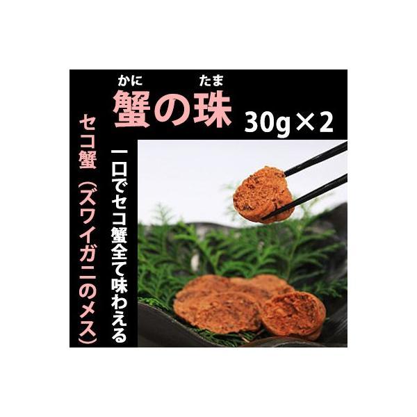 蟹の珠 2個入り 丹後のズワイガニのメス(セコガニ)使用/丹後名品 お歳暮のし対応可