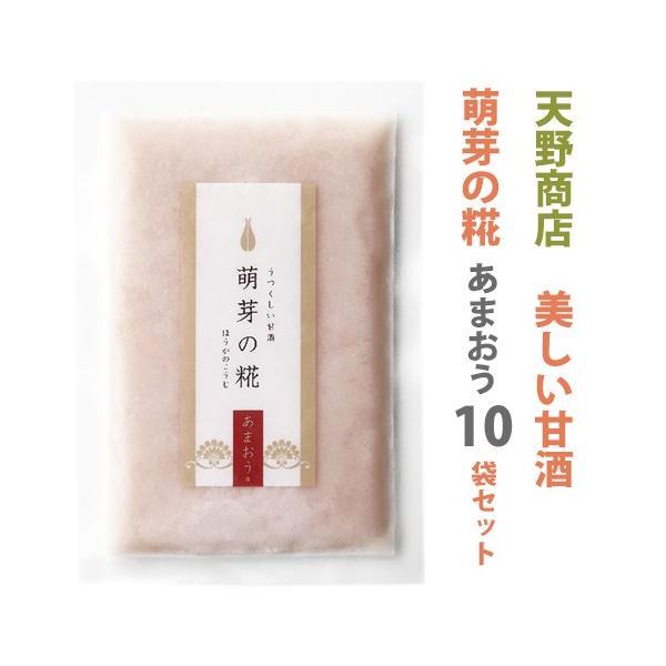 米麹の甘酒 うつくしい甘酒 萌芽の糀 苺 あまおう 10パックセット ギフト箱 天野商店 お歳暮のし対応可