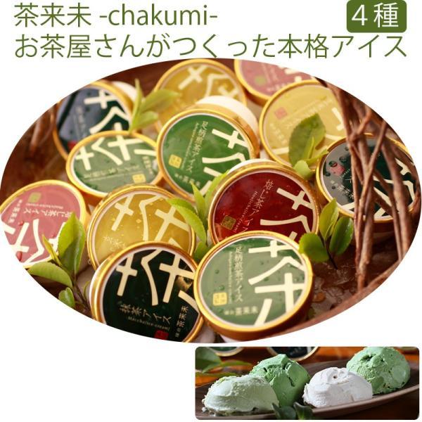 茶来未のアイス 12個セット 4種入り(抹茶・焙じ茶・足柄煎茶・玄米茶) のし対応可