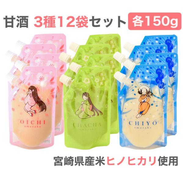 米糀の甘酒 3種12袋セット(oichi、chacha、chiyo 各4袋 各150g)(宮崎県産米 ヒノヒカリ使用)(砂糖・添加物不使用) 早川しょうゆみそ