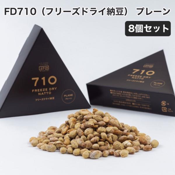 FD710(フリーズドライ納豆) プレーン 8個セット 茨城県産大豆使用 ひげたの納豆 HIGETA 敬老の日 のし対応可