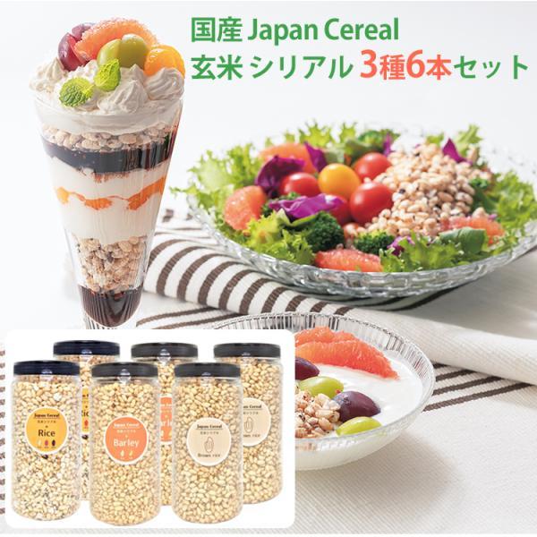 玄米 シリアルJapan Cereal 3種6本セット(Barley大麦/玄米)(Rice玄米/赤米/黒米)(Brown rice玄米/玄米) 各2本 砂糖不使用 国産 岩手県産 HUB