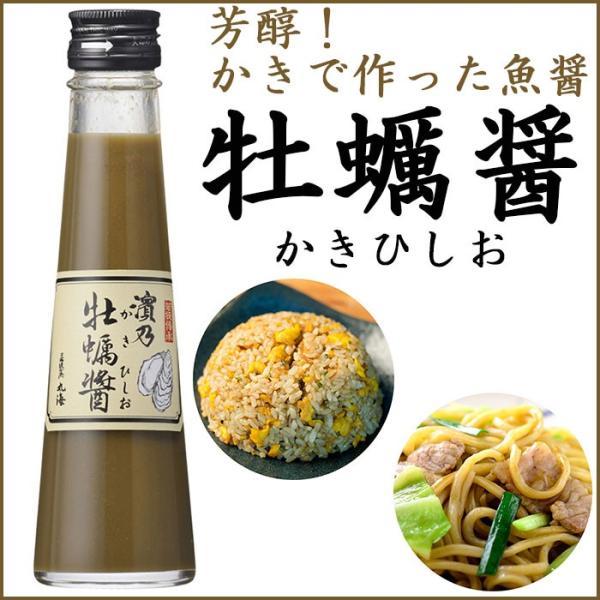 牡蠣ひしお(小瓶)140g×2 化粧箱入 小浜海産物 お歳暮のし対応可