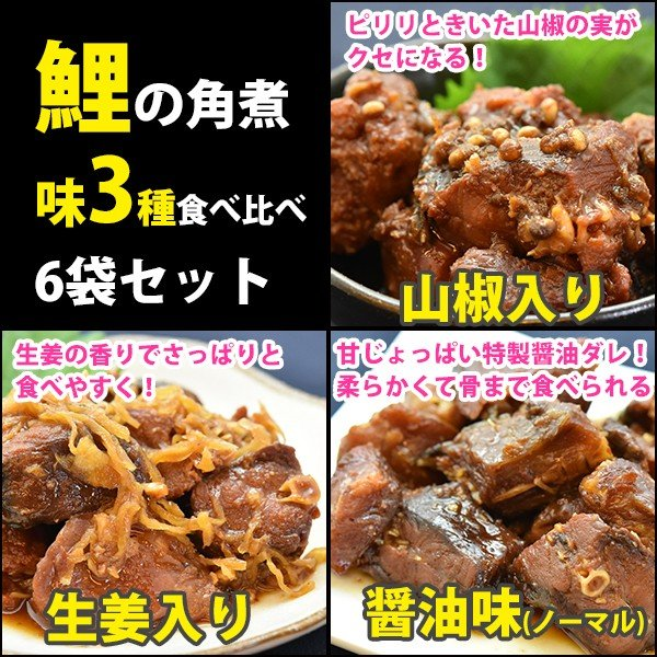 国産 鯉の角煮3種6袋セット(醤油・生姜・山椒 各2袋) コモリ食品 骨まで柔らかいうま煮 のし対応可