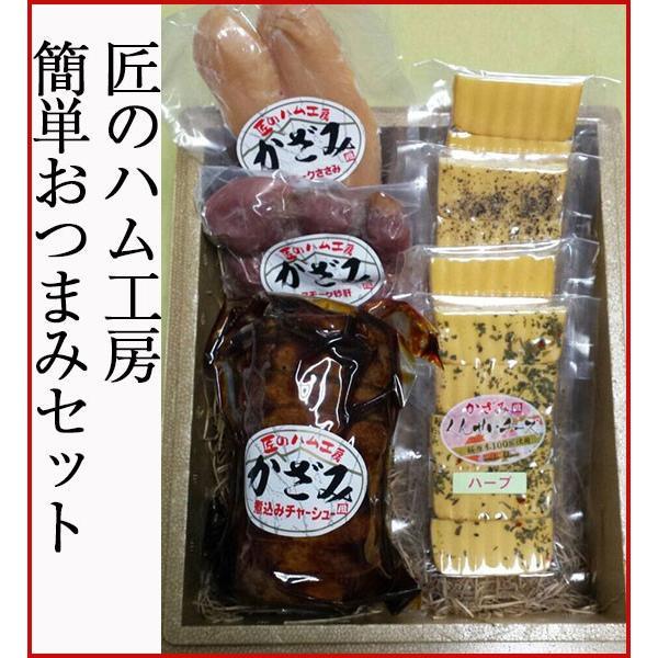 簡単おつまみセット(チャーシュー、スモークささみ、スモーク砂肝、スモークチーズスライス4種) お中元 のし対応可