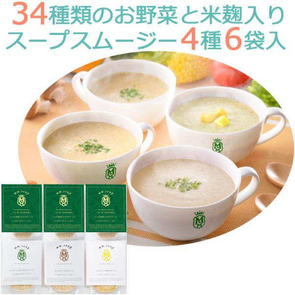 34種のやさい畑スープスムージー4種(蓮根とゆず/とうもろこし/白ねぎと生姜/たっぷりキノコ) 6個入ギフト のし対応可