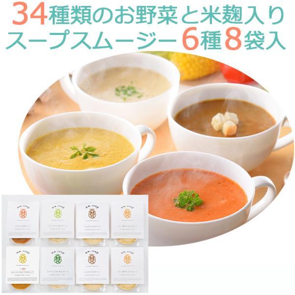 34種のやさい畑スープスムージー5種(蓮根とほうれん草/蓮根とゆず/とうもろこし/エビとトマト/たっぷりキノコ) 8個ギフト お中元 のし対応可