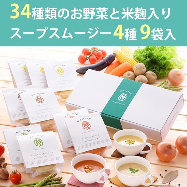 34種のやさい畑スープスムージー4種(とうもろこし/エビとトマト/きのこ/アスパラガス) 9個ギフト お中元 のし対応可