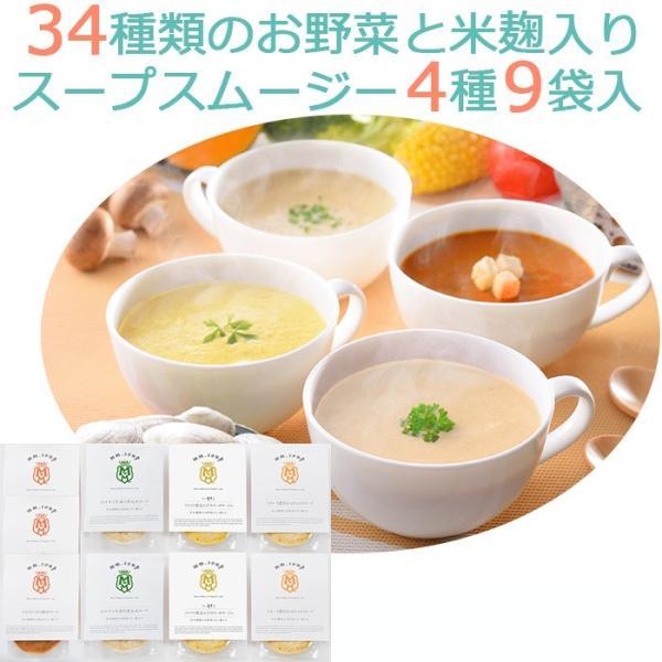 34種のやさい畑スープスムージー4種(エビとトマト/かぼちゃ/白ネギと生姜/カリーとパプリカ) 9個ギフト のし対応可