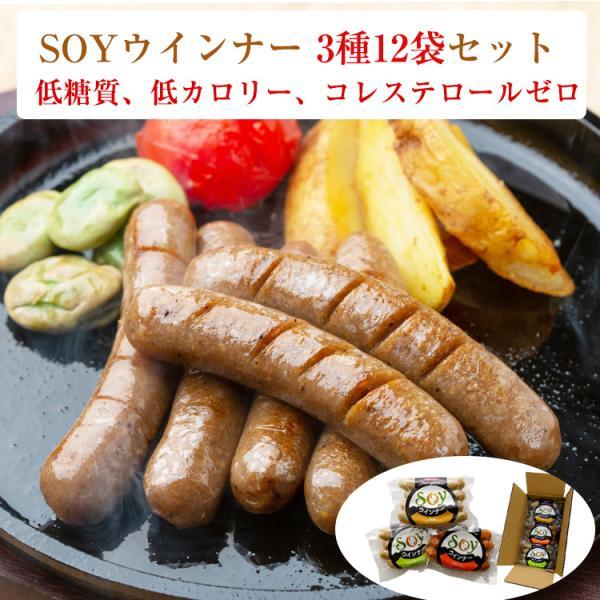 大豆でつくった SOYウインナー 3種12袋セット(プレーン・チョリソー・バジルレモン 各4袋) 茂木食品