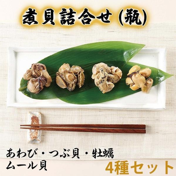 煮貝詰合せ(瓶)4種セット(あわび・つぶ貝・牡蠣・ムール貝)甲州名物 信玄食品 お中元 のし対応可