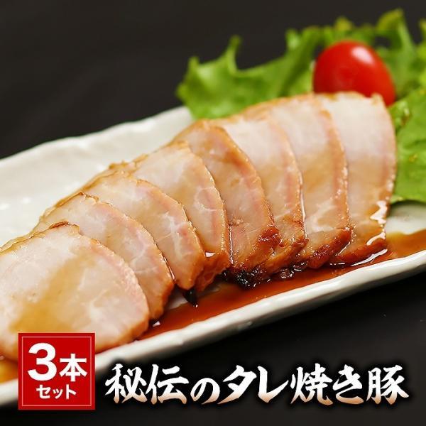手造り 秘伝のたれ焼き豚 3本セット(タレ3本付き)約1200g 肉の山喜 お中元 のし対応可