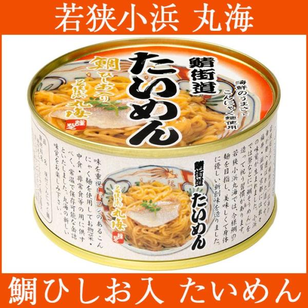 たいめん 鯛ひしお入り 150g×6缶セット 化粧箱入 小浜海産物 お歳暮のし対応可