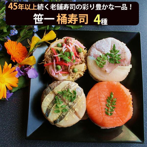笹一 桶寿司 4種セット(鮭、タイ、五目ちらし、さわらあぶり) ギフト お歳暮のし対応可