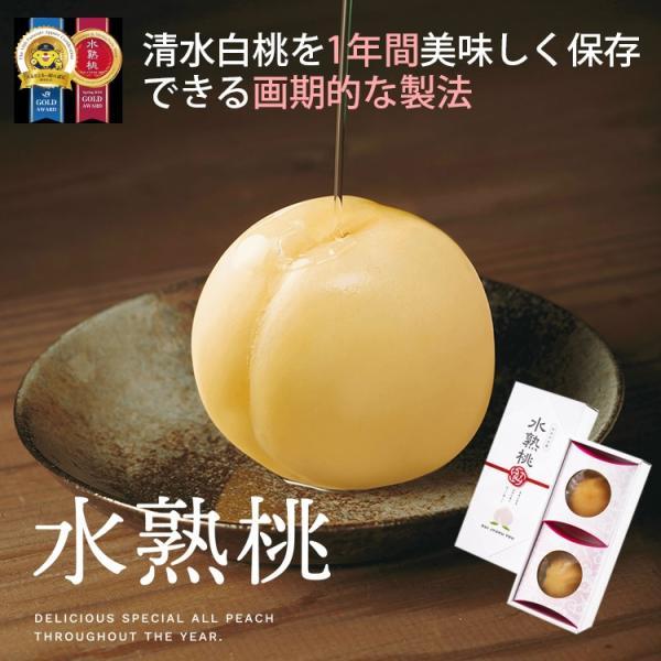 水熟桃 清水白桃大玉 2個 ギフトセット 保存料、着色料不使用 大賞受賞多数! 果楽 のし対応可