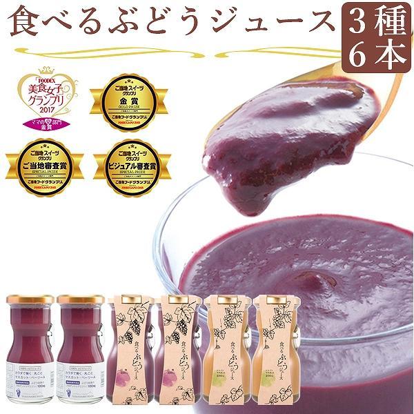 山梨Made食べるぶどうジュース 3種6本セット(マスカット・ベーリーA、巨峰、シャインマスカット 各2本) 山梨県産 お中元 のし対応可