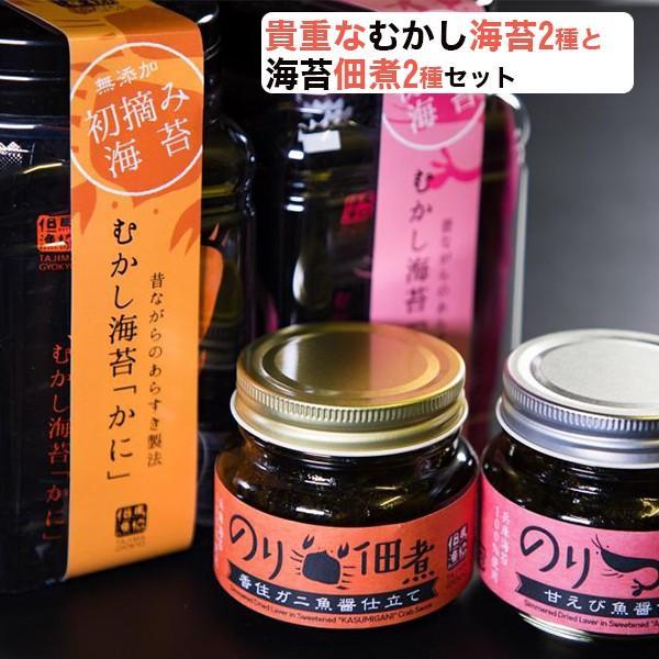 兵庫県産 初摘無添加 むかし海苔2種(かに/えび)と佃煮2種(かに/えび)セット(高級味付海苔)但馬漁業協同組合 のし対応可