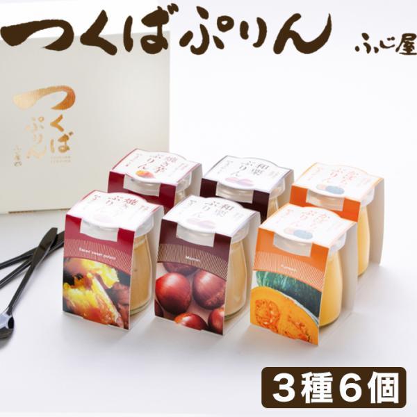 つくばぷりん 詰め合わせ ギフト 3種6個 焼き芋ぷりん 和栗ぷりん かぼちゃぷりん (各2個入り)  無添加 ふじ屋(のし対応可) のし対応可