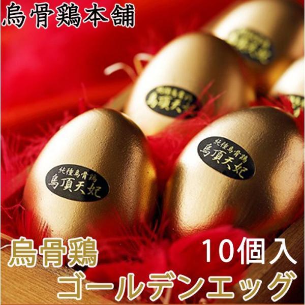 烏骨鶏ゴールデンエッグ (味付燻製たまご) 10個入(化粧箱) 烏骨鶏本舗 のし対応可
