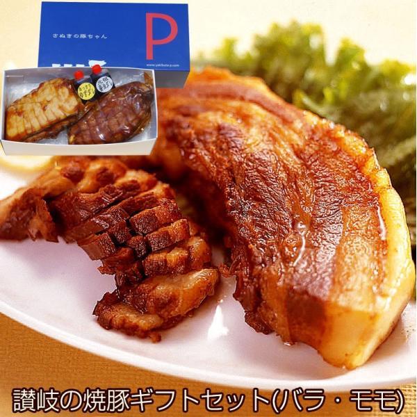 焼豚ギフトセット(バラ肉255g・モモ肉310g)計565g(YP-BM)讃岐の焼豚専門店 焼き豚P お中元 のし対応可