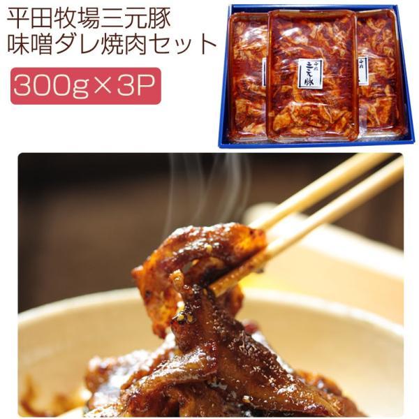 平田牧場三元豚味噌ダレ焼肉 300g×3パック ギフトセット(YP-HMY300-3)讃岐の焼豚専門店 焼き豚P お中元 のし対応可