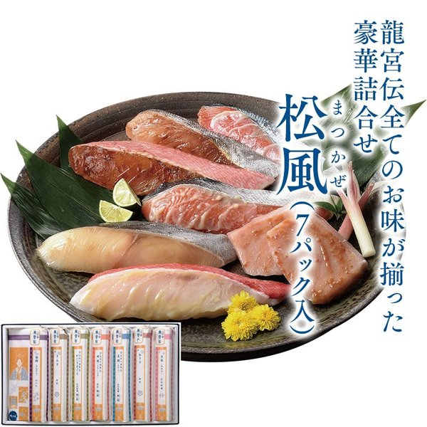 手づくり 龍宮伝 松風 7種セット(銀鱈・きんき・紅さけ・目抜・時鮭・かじきまぐろ・真鱈) のし対応可