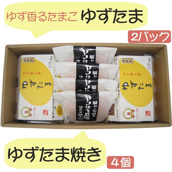ゆずたま 2パック・ゆずたま焼き4個セット 生卵 ヤマサキ農場