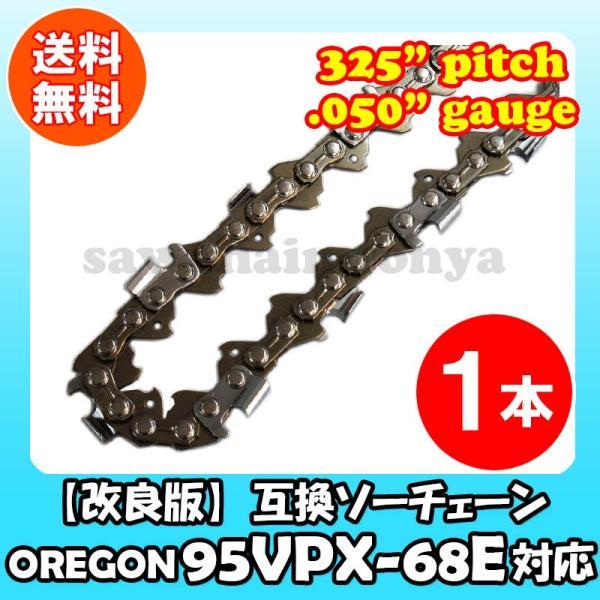 95VPX-68E対応(95VPX68E)むとひろ ソーチェーン 1本入 [高品質版]|sawchain|02